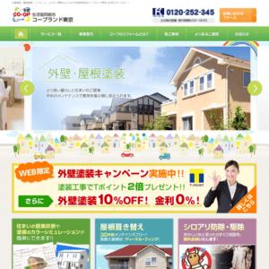 生活協同組合コープランド東京の画像
