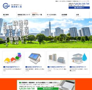 新東亜工業の画像